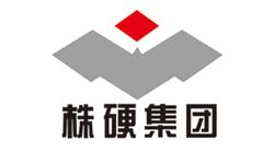 株洲硬质合金集团